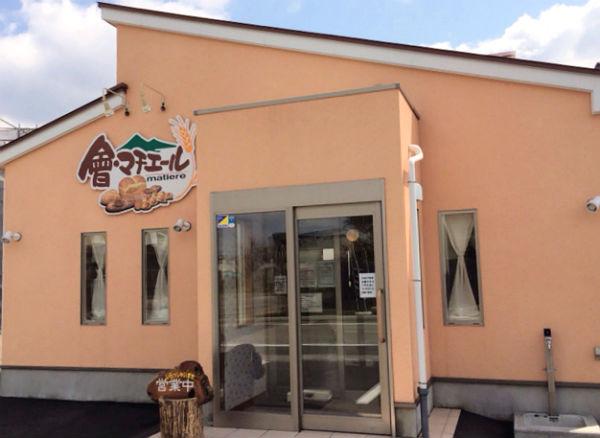 会津若松のパン屋「會マチエール(アイマチエール)」の店舗・地図情報