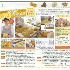 JAまんま〜じゃコミニティー誌