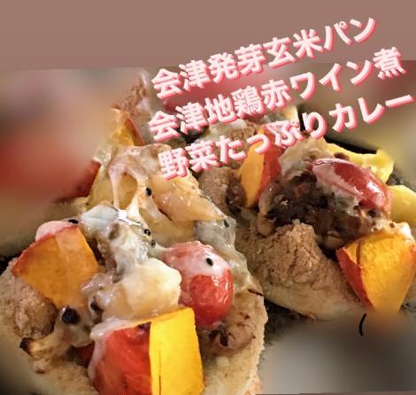 会津地鶏赤ワイン煮カレーパン・秋シリーズ